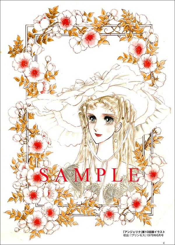 「総特集 木原敏江 ~エレガンスの女王~」より、アンジェリクのイラスト。