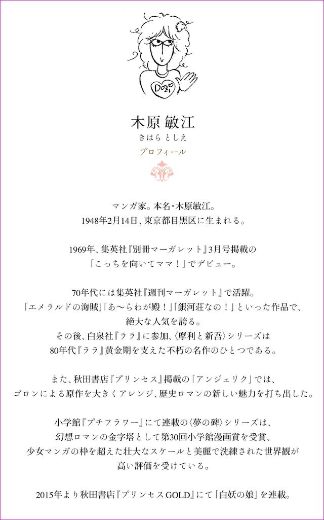 「総特集 木原敏江 ~エレガンスの女王~」より、プロフィール。