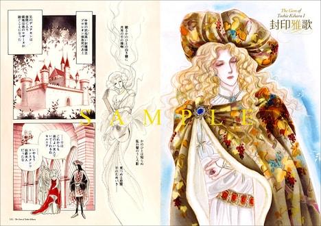 「総特集 木原敏江 ~エレガンスの女王~」より、「封印雅歌」。