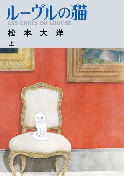 「ルーヴルの猫」上巻