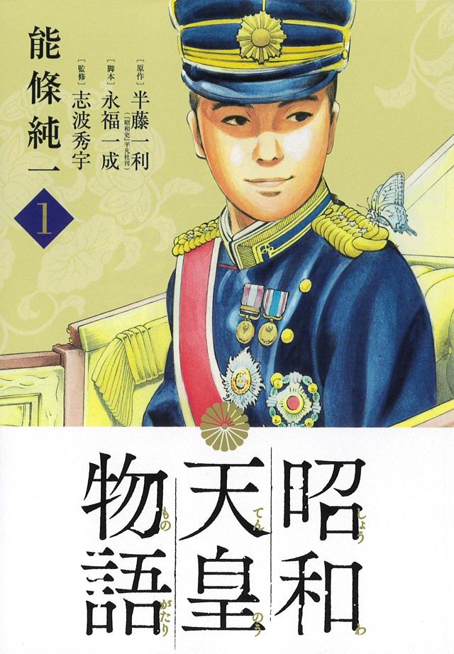 「昭和天皇物語」1巻