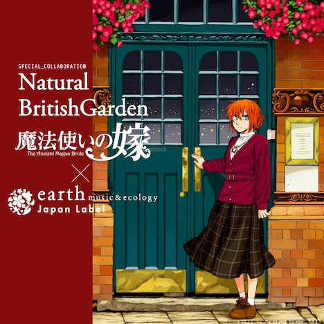 ヤマザキコレ描き下ろしによるearth music&ecologyJapan Labelと「魔法使い嫁」のコラボビジュアル。