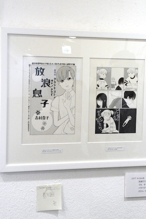 「~画業20周年記念~志村貴子原画展」の様子。