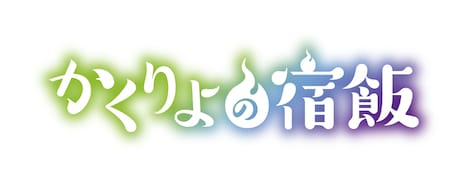 アニメ「かくりよの宿飯」ロゴ