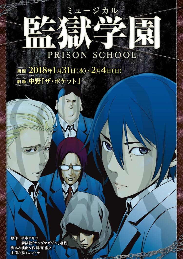 「ミュージカル『監獄学園』PRISON SCHOOL」チラシ表。