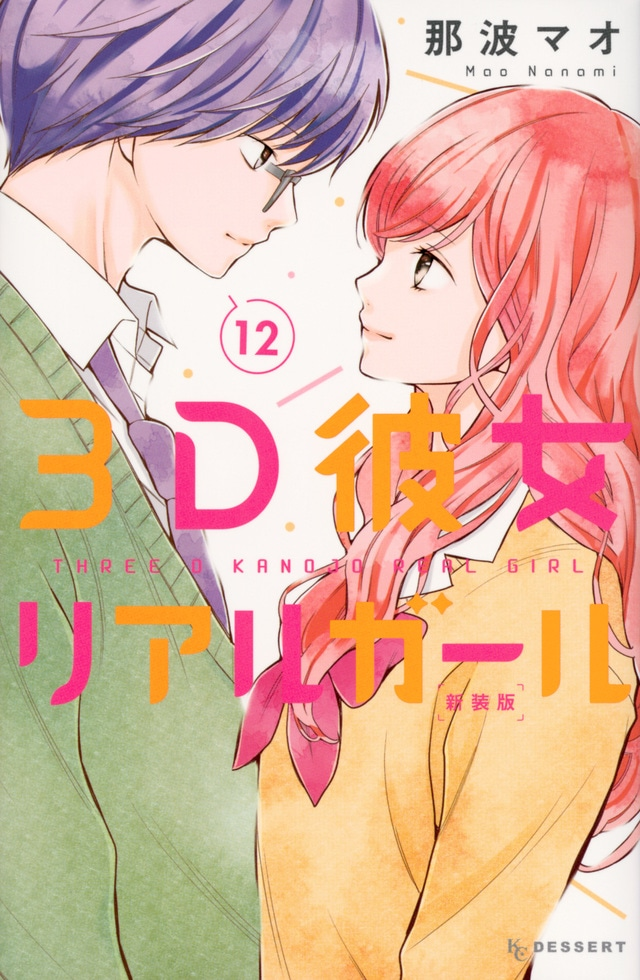 「3D彼女 リアルガール 新装版」12巻