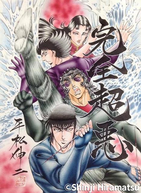 平松伸二による「漫書」のイメージ。