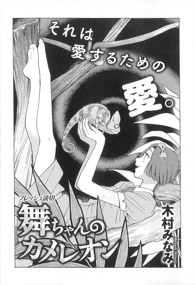 木村みなみ「舞ちゃんのカメレオン」