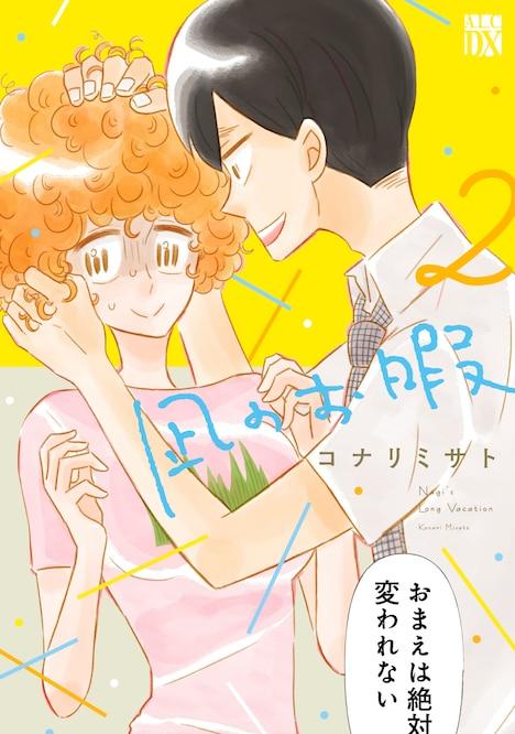 「凪のお暇」2巻。右が我聞慎二。(c)コナリミサト(秋田書店)2017