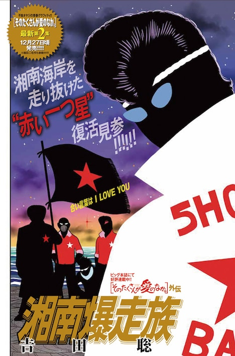 「そのたくさんが愛のなか。」の外伝として登場した「湘南爆走族」の読み切りの扉ページ。