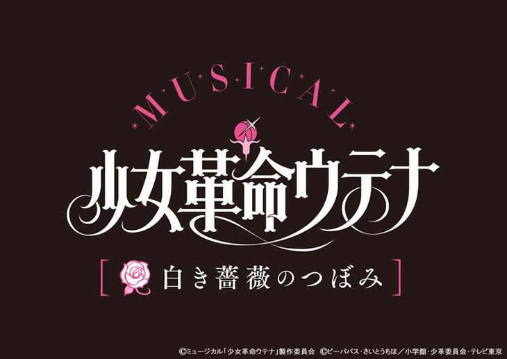 ミュージカル「少女革命ウテナ~白き薔薇のつぼみ~」ロゴ