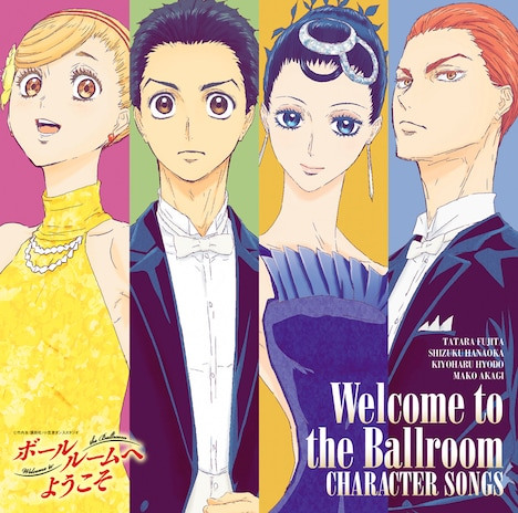 「TVアニメ『ボールルームへようこそ』キャラクターソング集」