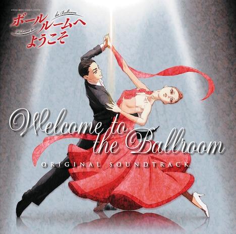 「TVアニメ『ボールルームへようこそ』オリジナルサウンドトラック」