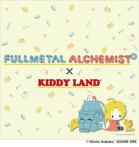 「FULLMETAL ALCHEMIST×KIDDYLAND」ビジュアル