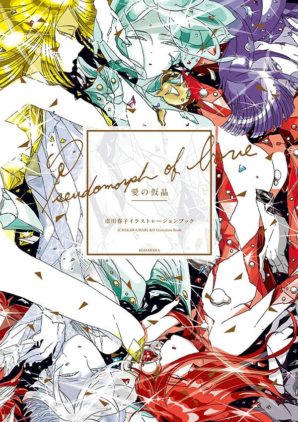 「愛の仮晶 市川春子イラストレーションブック」