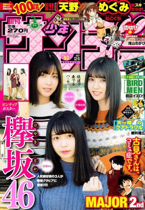 週刊少年サンデー52号