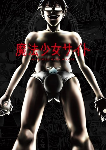 佐藤健太郎イラストによる、アニメ「魔法少女サイト」ティザービジュアル第1弾。