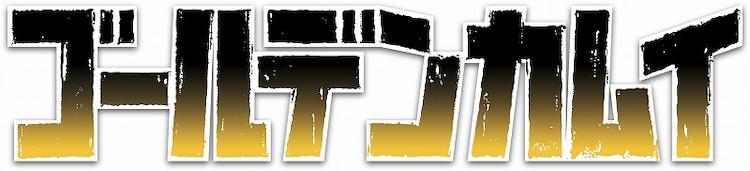 「ゴールデンカムイ」のロゴ。(c)野田サトル/集英社・ゴールデンカムイ製作委員会