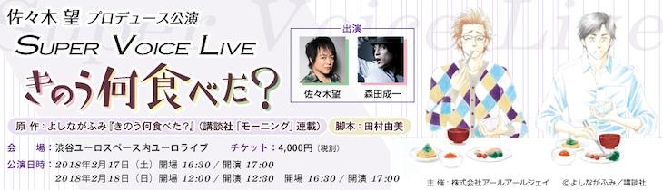 「佐々木望プロデュース公演 Super Voice Live『きのう何食べた?』」バナー