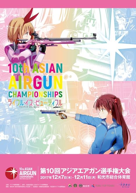 「第10回アジア・エアガン選手権大会」のポスター。