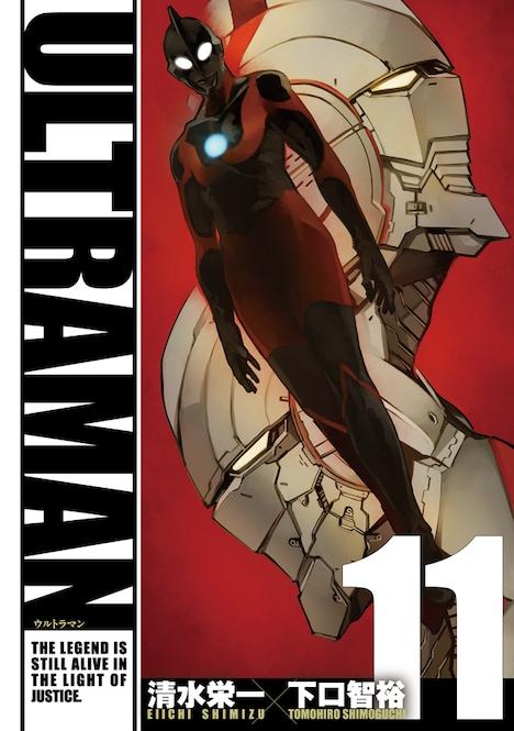 「ULTRAMAN」11巻