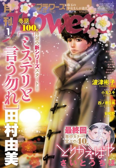 月刊flowers2018年1月号