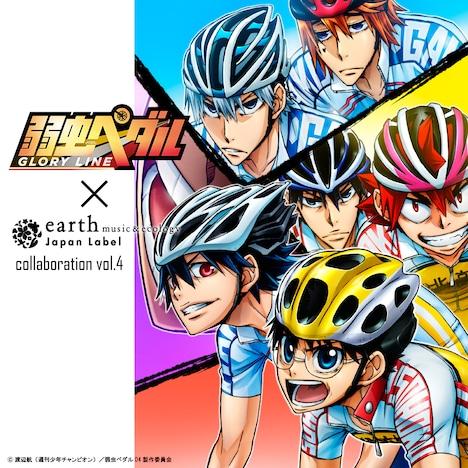 「弱虫ペダル GLORY LINE」×earth music&ecology Japan Labelのコラボビジュアル。