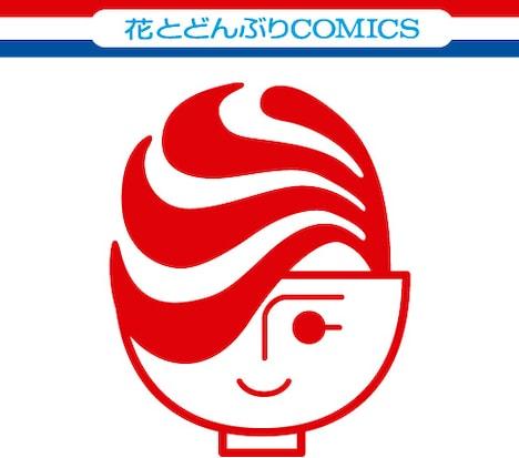 「花とどんぶりCOMICS」のロゴ。