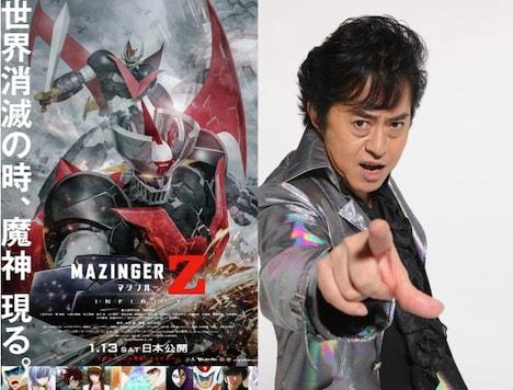 「劇場版 マジンガーZ / INFINITY」のポスタービジュアルと水木一郎。