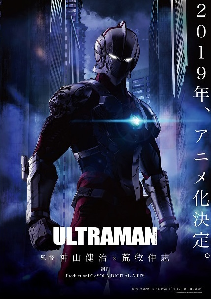 「ULTRAMAN」ティザービジュアル