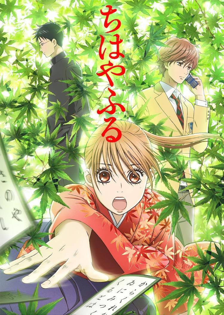 アニメ「ちはやふる」ビジュアル (c)末次由紀/講談社・VAP・NTV