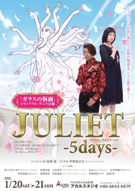 「JULIET-5days-」チラシ(表)