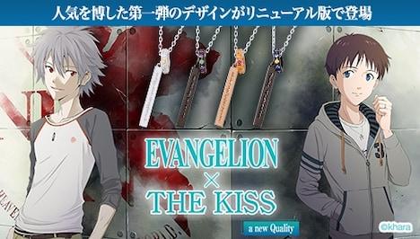 「新世紀エヴァンゲリオン」×THE KISSのコラボバナー。
