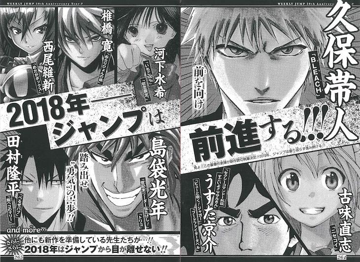 週刊少年ジャンプ2018年1号に掲載された告知画像。(c)SHUEISHA Inc. All rights reserved.