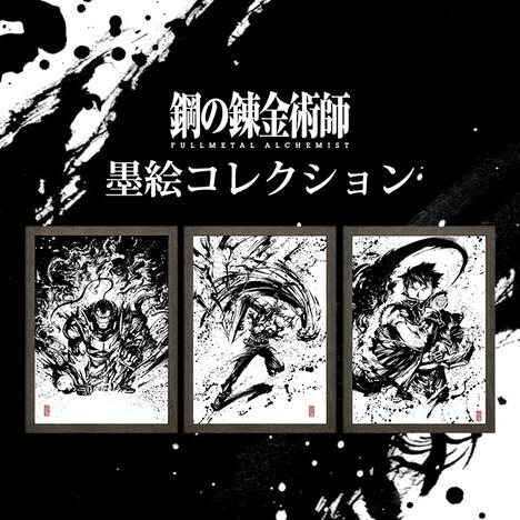 「鋼の錬金術師 FULLMETAL ALCHEMIST 墨絵コレクション」