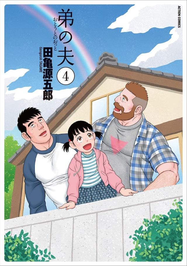 「弟の夫」4巻 (c)田亀源五郎/双葉社