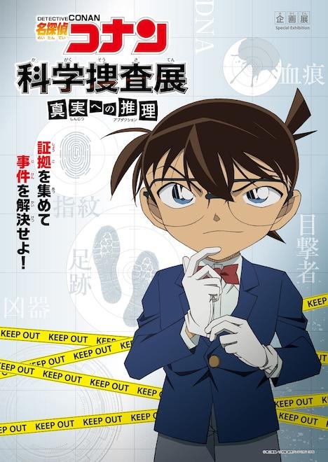 「名探偵コナン 科学捜査展~真実への推理(アブダクション)~」ビジュアル