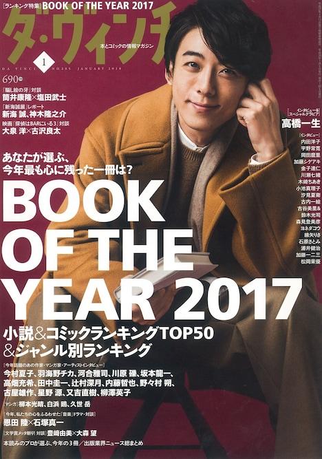 「BOOK OF THE YEAR 2017」が発表された、ダ・ヴィンチ2018年1月号。