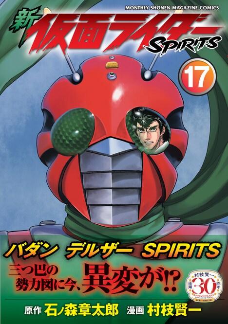 「新 仮面ライダーSPIRITS」17巻