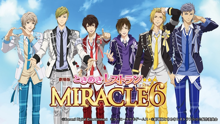 「劇場版ときめきレストラン☆☆☆ MIRACLE6」ビジュアル