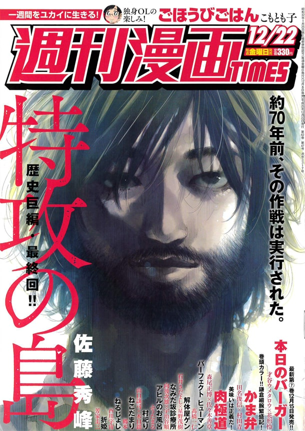 週刊漫画TIMES12月22日号(芳文社)
