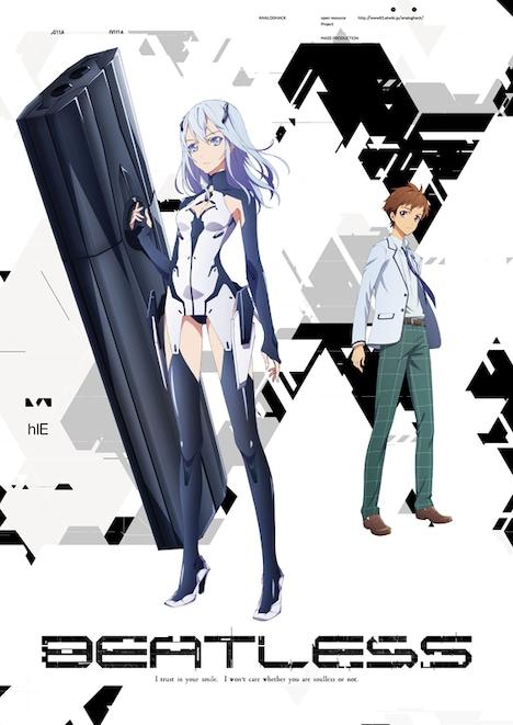 テレビアニメ「BEATLESS」キービジュアル