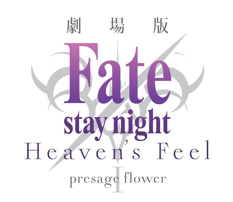 「Fate/stay night [Heaven's Feel]」ロゴ。