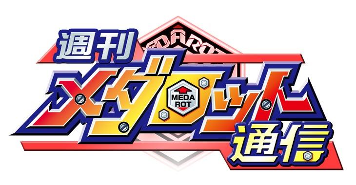 「週刊メダロット通信」ロゴ