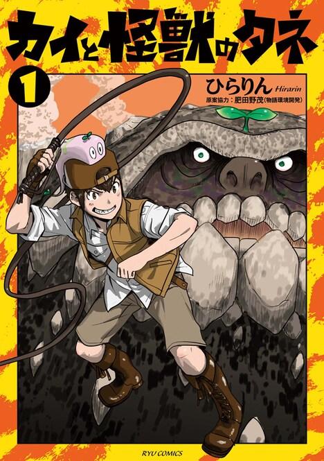 「カイと怪獣のタネ」1巻