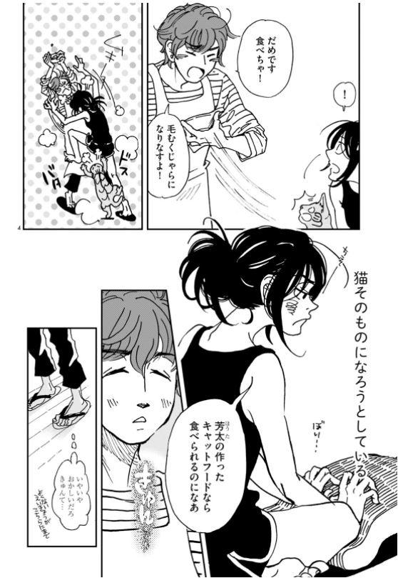 イシデ電「猫恋人」第1話より。