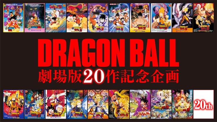 「ドラゴンボール劇場版20作記念企画(仮)」のビジュアル。