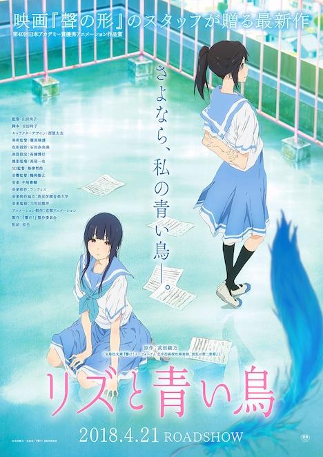 映画「リズと青い鳥」キービジュアル (c)武田綾乃・宝島社/『響け!』製作委員会