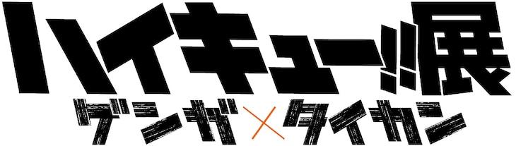「ハイキュー!!展 ゲンガ×タイカン」のロゴ。(c)古舘春一/集英社