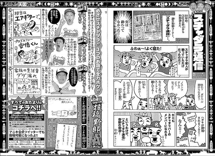コロコロアニキ2018年冬号に掲載された「スチャダラ通信」。
